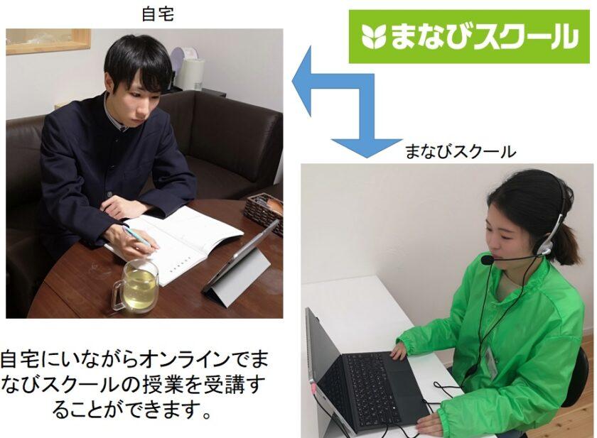 オンライン対応学習塾