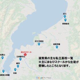 滋賀県内の私立高校の一覧